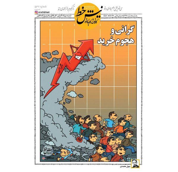 کاریکاتور:رابطه گرانی و افزایش خرید مردم کشف شد!