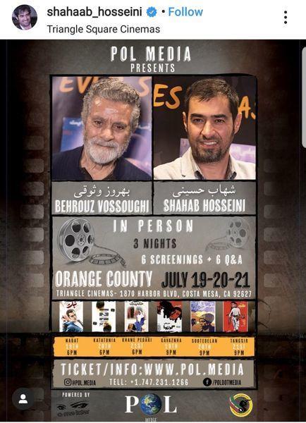 اقدام جنجالی شهاب حسینی در آمریکا+عکس