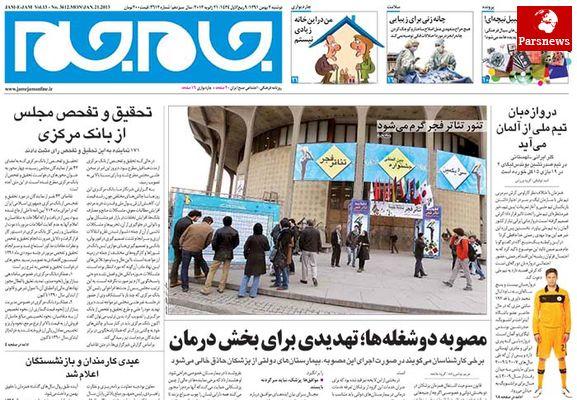 نیم صفحه اول روزنامه ها