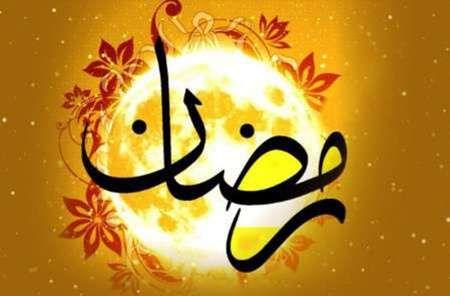 توزیع سبد کالا ویژه ماه مبارک رمضان برای 130 هزار خانوار