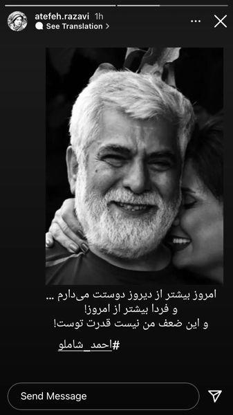 عاشقانه های عاطفه رضوی و همسرش در اینستاگرام + عکس