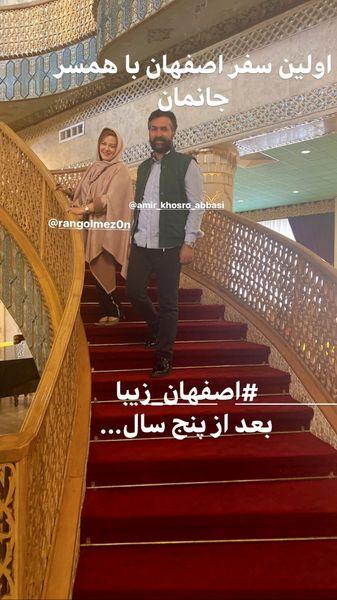 اولین سفر بهاره رهنما با همسرش به اصفهان + عکس