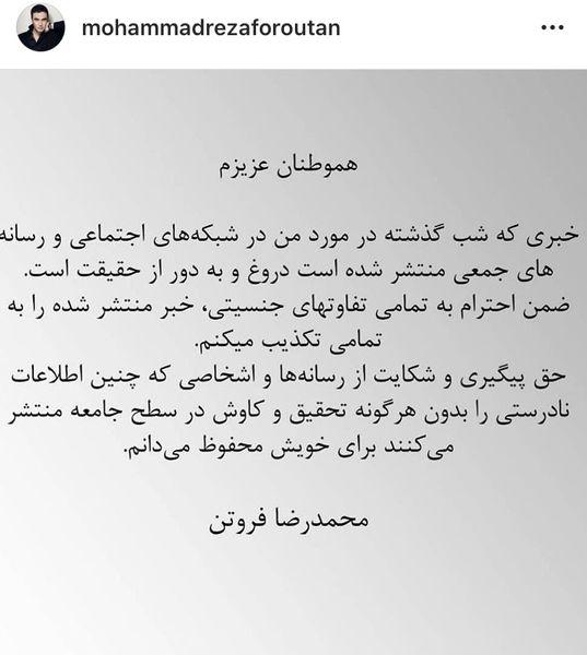 واکنش محمدرضا فروتن به شایعات اخیر + عکس