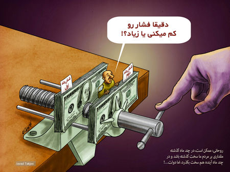 کاریکاتور دلگرمی دادن به مردم به شیوه رئیس جمهور!