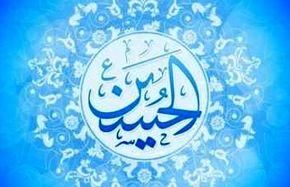 آنچه باید از سیره امام حسین(ع) بدانید!