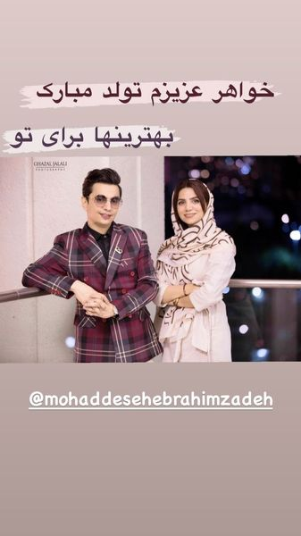 محسن ابراهیم زاده و خواهرش + عکس