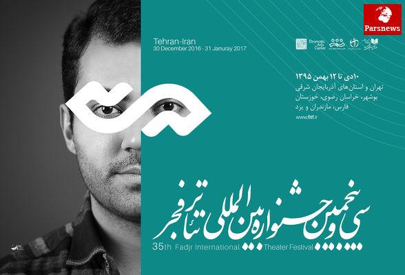 آثار بخش مسابقه جوانان جشنواره تئاتر فجر معرفی شد
