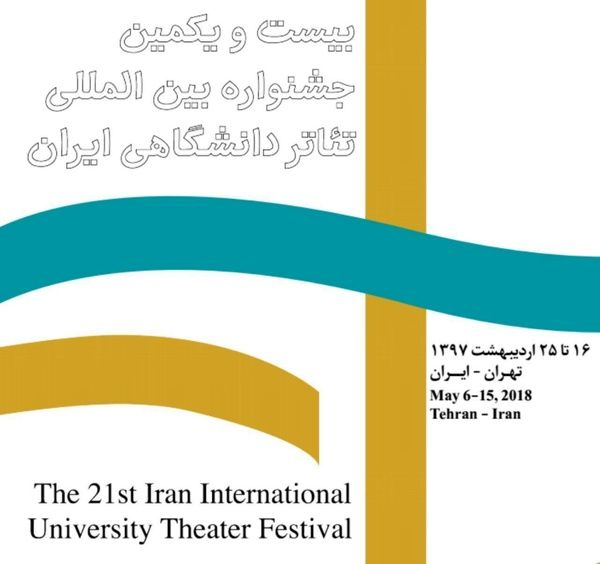 معرفی برگزیدگان بیست و یکمین جشنواره تئاتر دانشگاهی