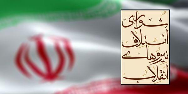 ۱۲۰ کاندیدای شورای ائتلاف در تهران، فردا نهایی میشوند