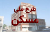 تهرانیها برای مسکن ملی نصیرشهر ثبت نام نکنند
