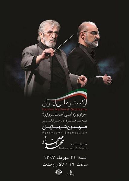 ارکستر ملی با محمد اصفهانی روی صحنه میرود