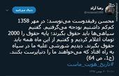 توئیتر:شورش سپاهیها به خاطر حقوق