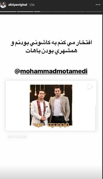 علی ضیا و مرد افتخار آفرین کاشان+عکس