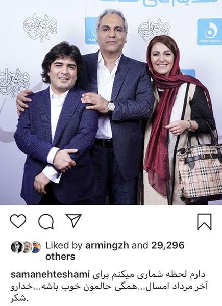 لحظه شماری برای کنسرت مهران مدیری