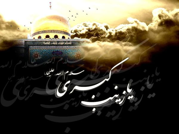 تولید زیارت نامه حضرت زینب سلام الله علیها