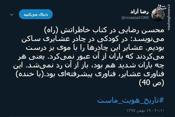 توئیتر:خاطره محسن رضایی از زندگی در چادر عشایر