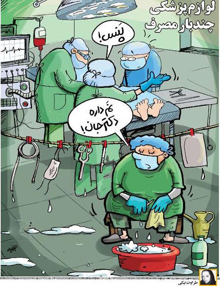 لوازم پزشکی چندبار مصرف!