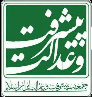بیانیه جمعیت پیشرفت و عدالت ایران اسلامی به مناسبت روز جهانی قدس