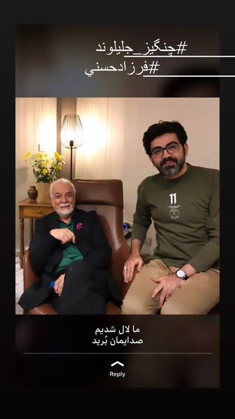فرزاد حسنی در کنار مرحوم چنگیز جلیلوند + عکس