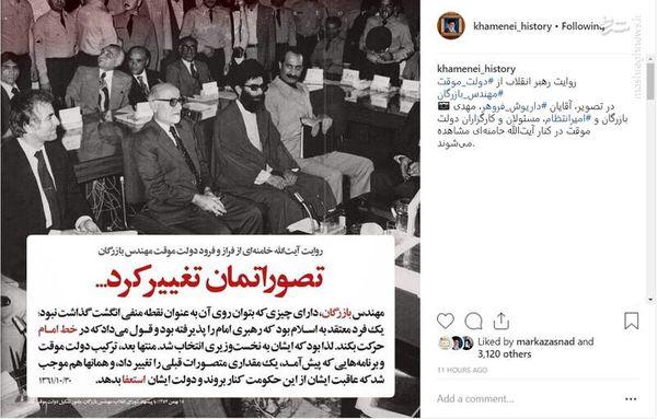 اینستاگرام :روایت رهبر انقلاب از استعفا دولت بازرگان