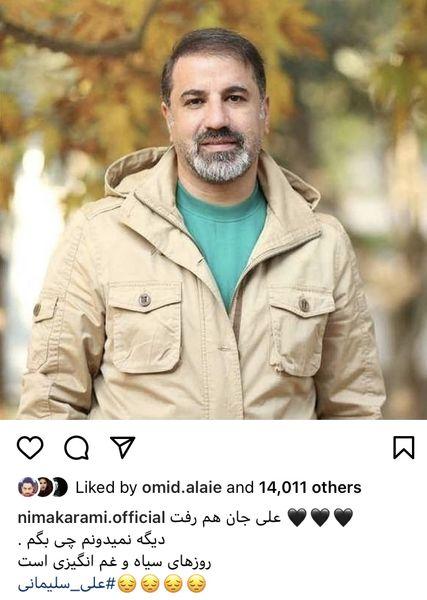 واکنش نیما کرمی به درگذشت علی سلیمانی + عکس