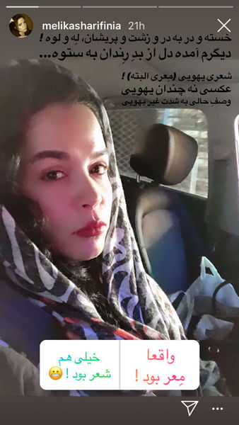 وقتی ملیکا شریفی نیا شاعر میشود+عکس
