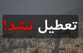تهران تعطیل نیست
