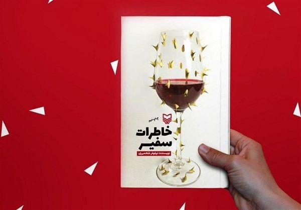 کتاب پر فروش «خاطرات سفیر» سریال میشود