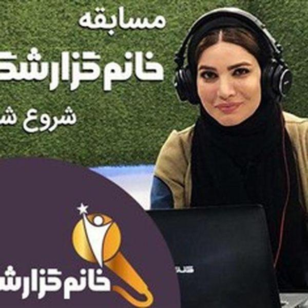 16 نفر برگزیده «خانم گزارشگر» اعلام شد