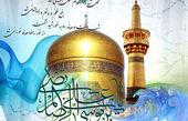 موزیک ویدئوی اختصاصی ضامن هشتمین   ویژه ولادت حضرت امام رضا(ع) با صدای علی اصحابی