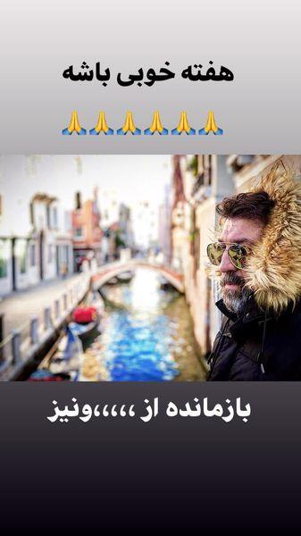 بازمانده های سفر علی انصاریان به ونیز + عکس