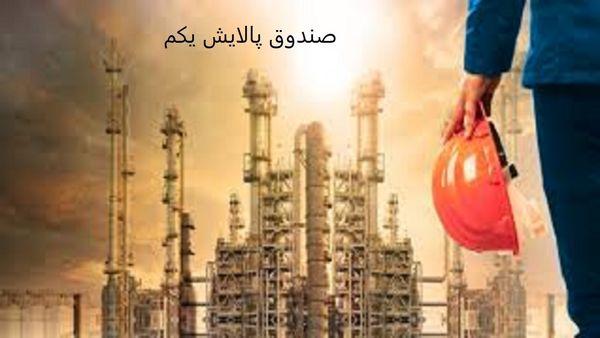 ارزش پالایشی یکم ۲۳ خرداد ۱۴۰۰