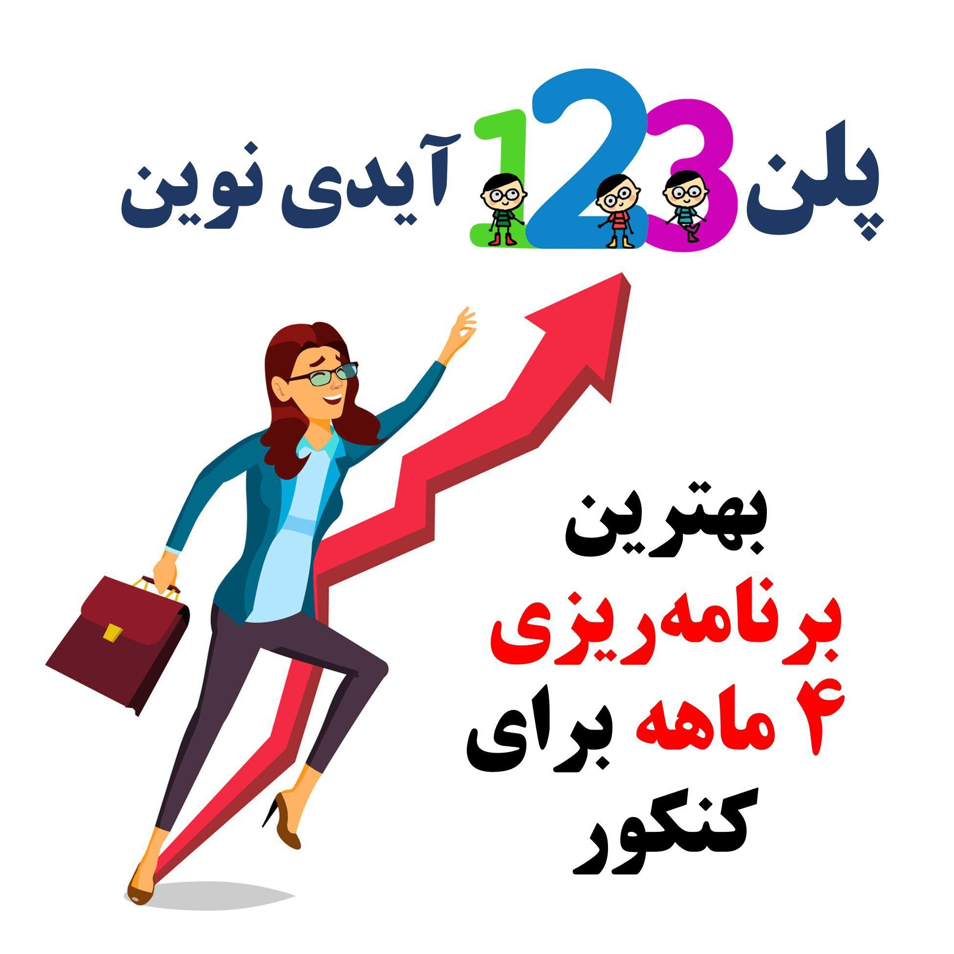 پلن 123 آیدی نوین برای برنامه 4 ماهه