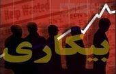 نرخ بیکاری چگونه محاسبه می شود؟/ جدیدترین آمار نرخ بیکاری در ایران