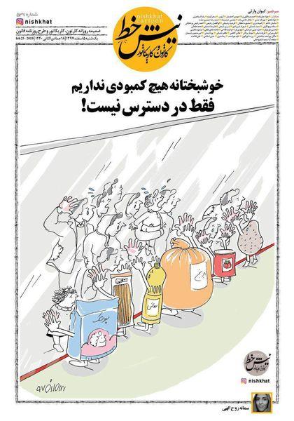 کاریکاتور:خوشبختانه کمبودی نداریم، فقط در دسترس نیست!