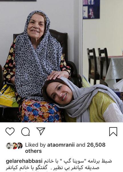 عکس گلاره عباسی با مادر مهربان سینمای ایران