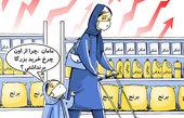 تصویر دردناک از سبد خرید این روزهای مردم +عکس