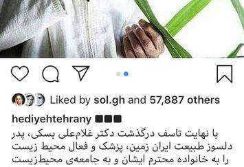 تسلیت هدیه تهرانی برای پدر طبیعت ایران