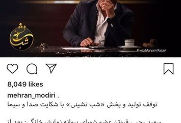 شکایت صدا و سیما از مهران مدیری