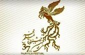 اسامی مستندهای راه یافته به سی و هفتمین جشنواره فیلم فجر
