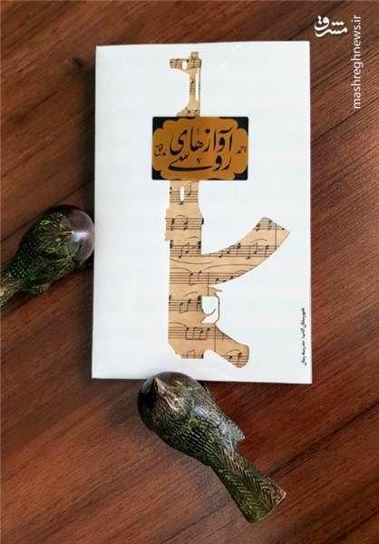 رمانی برای شناخت افغانهای ساکن ایران از کشورشان