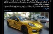 پورشه طلایی در تهران+ عکس