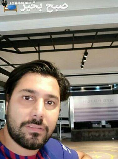صبح بخیری به سبک احسان خواجه امیری + عکس