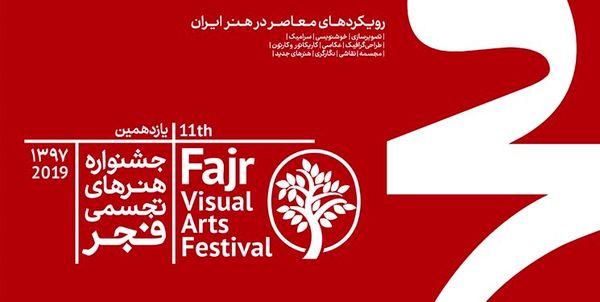 کدام گالریها در جشنواره تجسمی فجر شرکت دارند؟