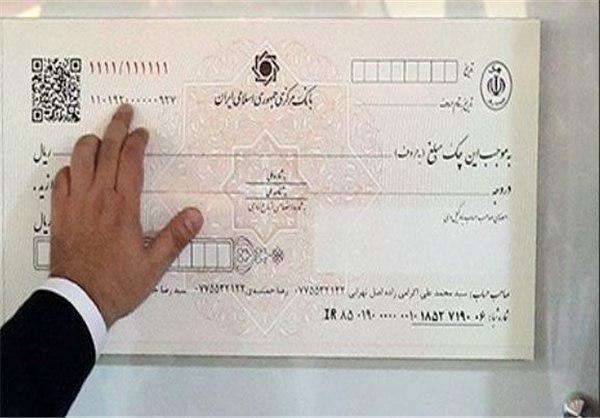شرایط جدید دریافت چک بانکی چیست؟