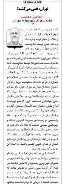 تناقضات آقای متخصص درموردشهرداری تهران +عکس