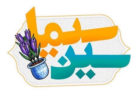 معرفی برگزیدگان سین سیما در عیدمبعث