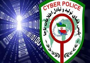 دستگیری و شناسایی رمال سایبری در غرب پایتخت