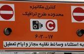 تسهیلات شهرداری تهران برای ساکنین محدوده طرح ترافیک