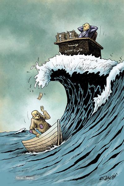 کاریکاتور موج سواری موسسات مالی و اعتباری با ثروت مردم!
